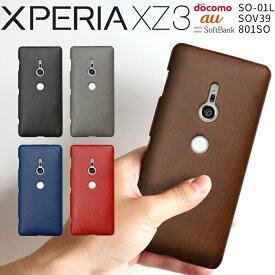 スマホケース 韓国 Xperia XZ3 ケース SO-01L SOV39 レザーハードケーススマホ ケース スマホ カバー 送料無料 携帯 スマフォ エックスゼット3 エクスペリア 革 かっこいい おしゃれ 人気 スマートフォン おすすめ docomo au sale