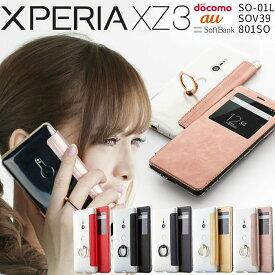 エクスペリア エックスゼット3 Xperia XZ3 SO-01L SOV39 リング付き窓開き手帳型ケース | スマホ ケース スマホ カバー 携帯 送料無料 落下防止 手帳型 手帳 かわいい おしゃれ 人気 スマートフォン
