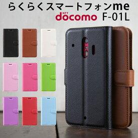 スマホケース 韓国 らくらくスマートフォンme ケース F-01L カバー 手帳型 かっこいい おしゃれ かわいい 人気 オススメ ドコモ docomo レザー手帳型ケース