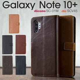 スマホケース 韓国 Galaxy Note10+ ケースSC-01M SCV45 ギャラクシー レザー 革 かっこいい かわいい おしゃれ 人気 アンティークレザー手帳型ケース