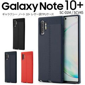 スマホケース 韓国 Galaxy Note10+ ケースSCV45 ケース カバー シンプル おしゃれ かっこいい 人気 おすすめ ギャラクシー ノート10+ レザー調TPUケース