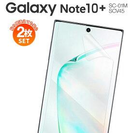 Galaxy Note10+ フィルム フィルム 気泡ゼロ 保護フィルム ノングレア サムスンギャラクシー ノート10+ 目に優しい SC-01M SCV45 液晶保護フィルム 送料無料