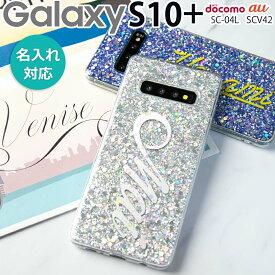 スマホケース 韓国 Galaxy S10 plus ケース SC-04L SCV42 グリッターラメケース グリッターケース キラキラ グリッター ラメ かわいい おしゃれ 名入れ イニシャル スマホ ケース カバー