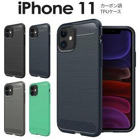 アイフォンイレブン iPhone11 カーボン調TPUケース 耐衝撃 アイフォン アップル ソフトケース 人気 スマホ ケース カバー 送料無料 TPU おすすめ シンプル カーボン かっこいい おしゃれ 携帯ケース