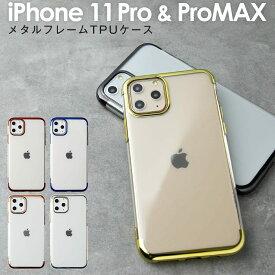 スマホケース 韓国 iPhone11 ProケースiPhone11 Pro Max メタルフレームTPUケース メタル アイフォン スマホ ケース カバー おしゃれ 人気 おすすめ 送料無料 アップル TPU ソフトケース アイフォンイレブンプロ プロマックス