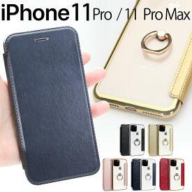 スマホケース 韓国 iPhone11 ProケースiPhone11 Pro Max リング付き超薄手帳型ケース手帳型 手帳ケース 薄型 スマホ 落下防止 スタンド スマホスタンド おしゃれ リングホルダー アイフォン iphone iphoneケース アイフォーン カード収納 送料無料 スマホ