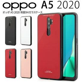 OPPO A5 2020 ケース スマホ カバー simフリー かっこいい おしゃれ 人気 かわいい おすすめ背面9Hガラスケース