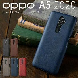 OPPO A5 2020 ケース スマホ カバー かっこいい おしゃれ レザー 革 人気 ビジネス レザー調 オッポ レザーハードケース