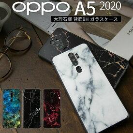 OPPO A5 2020 ケース スマホ かわいい おしゃれ カバー 大理石 人気 ストーン オッポ 大理石調 背面9H ガラスケース