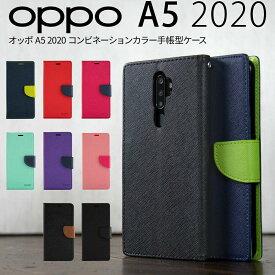 OPPO A5 2020 ケース スマホ 手帳型 カバー simフリー かっこいい おしゃれ 人気 かわいい おすすめ オッポ コンビネーションカラー手帳型ケース