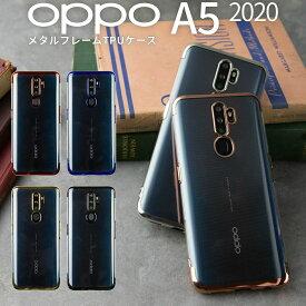 スマホケース 韓国 OPPO A5 2020 ケース スマホ カバー simフリー かっこいい おしゃれ 人気 かわいい おすすめ メタルフレームTPUケース