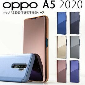 OPPO A5 2020 ケース カバー スマホ 半透明手帳型ケース 半透明 携帯 アンドロイド 手帳型 手帳 ミラー おしゃれ 人気 送料無料 スタイリッシュ スリム 鏡面 かっこいい かわいい 半透明手帳型ケース