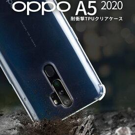 スマホケース 韓国 OPPO A5 2020 ケース スマホ カバー 耐衝撃 衝撃吸収 シンプル 人気 おすすめ オッポ 携帯ケース 携帯カバー 耐衝撃TPUクリアケース