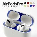AirPodsPro ケース メタル ダストガード エアーポッズプロ 専用設計 Apple 粉塵 防塵 カバー Dust Gurad 汚れ防止 ア…