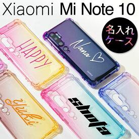 Xiaomi Mi Note 10 スマホ ケース カバー おしゃれ かっこいい 人気 おすすめ シンプル シャオミー 名入れ イニシャル オリジナルケース オリジナル ギフト プレゼント グラデーションTPU クリアケース