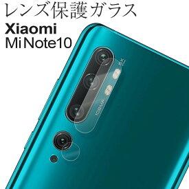 Xiaomi Mi Note 10 ケース ガラスフィルム レンズガラス 人気 おすすめ レンズ 保護 シャオミー フィルム キズ防止 レンズ保護強化ガラスフィルム