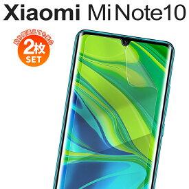 Xiaomi Mi Note 10 スマホ ケース フィルム カバー ブルーライトカット スクリーンフィルム 画面保護 液晶保護 携帯 シャオミー 人気 キズ防止 キズ 送料無料 液晶保護フィルム