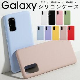 Galaxy S20 5G Galaxy S20+ 5G Galaxy S20 Ultra スマホケース 韓国 くすみカラー くすみ色 ギャラクシー 大人可愛い かわいい スマホ ケース カバー おしゃれ シンプル 人気 インスタ 滑らかシリコンケース 滑らかシリコンケース