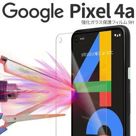 Google Pixel 4a ガラスフィル 強化ガラス保護フィルム 9H 人気 おすすめ グーグル 全面 携帯ガラス 液晶保護 スマホ ガラス 液晶 保護