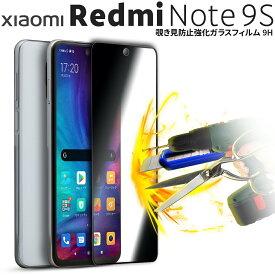 Redmi Note 9S ガラスフィルム フィルム ガラス 人気 おすすめ 画面保護 スマホ ガラス シャオミ Xiaomi 覗き見防止強化ガラス保護フィルム 9H