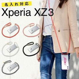 Xperia XZ3 ケース 肩掛け 肩がけ 斜めがけ スマホケース 韓国 casepholic SO-01L SOV39 斜めがけ スマホ かわいい おしゃれ カバーショルダー ストラップ 人気 おすすめ エクスペリア 名入れ対応 ショルダー型ストラップケース 斜め掛け sale