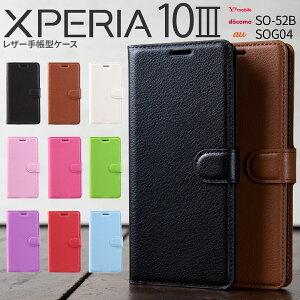 Xperia 10 III ケース SO-52B SOG04 Xperia 10 III Lite XQ-BT44 スマホ カバー 手帳型ケース スマホケース 手帳 手帳カバー かっこいい おしゃれ 人気 レザー 革 カード収納 レザー手帳型ケース sale
