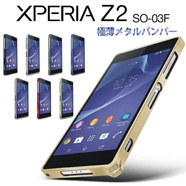 エクスペリアZ2 XperiaZ2 SO-03F アルミ メタル バンパーケース 側面カバー | スマホ ケース スマホ カバー メタルバンパー 最薄 極薄 軽量 バックル式 取付簡単 スマホケース スマフォケース スマフォ Android アンドロイド 携帯カバー 携帯ケース スマホカバー