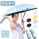 【7/29-7/30 P10倍】 クーポン折りたたみ傘 完全遮光 日傘 uvカット 100%遮光 UV遮蔽率100% 晴雨兼用 傘 折りたたみ日…