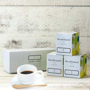 夏ギフト お中元 ブラジル 10g×8袋BOX 3箱セット カフェインレス デカフェ ドリップバッグ コーヒー コトハコーヒー おしゃれ 出産祝い ギフト コーヒー豆 コーヒードリップ 珈琲