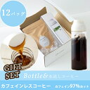 [cotoha coffee(コトハ:コーヒー)]カフェインレス水出しコーヒー(12バッグ)&KINTOボトルギフトセット(ホワイト)【ギフト】コーヒー 珈琲 カフェインレス デカフェ カフェインレス