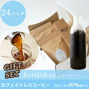 [cotoha coffee(コトハ:コーヒー)]カフェインレス水出しコーヒー(24バッグ)&KINTOボトルギフトセット【ギフト】コーヒー 珈琲 カフェインレス デカフェ カフェインレスコーヒー プ