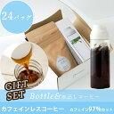 [cotoha coffee(コトハ:コーヒー)]カフェインレス水出しコーヒー(24バッグ)&KINTOボトルギフトセット(ホワイト)【ギフト】コーヒー 珈琲 カフェインレス デカフェ カフェインレス