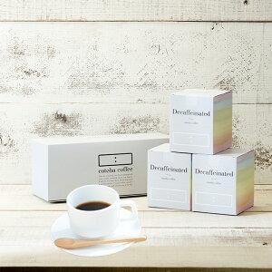 コロンビア 10g×8袋BOX 3箱セット カフェインレス デカフェ ドリップバッグ コーヒー コトハコーヒー おしゃれ 出産祝い ギフト コーヒー豆 コーヒードリップ 珈琲