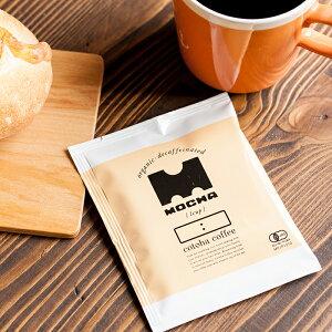 夏ギフト お中元 お試し 10g×10袋 モカ オーガニック カフェインレス デカフェ 有機JAS ドリップコーヒー コーヒー コトハコーヒー おしゃれ コーヒー豆 コーヒードリップ 珈琲