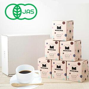 モカ 10g×8袋BOX 6箱セット 【 送料無料 】 カフェインレス デカフェ 有機JAS ドリップバッグ コーヒー コトハコーヒー おしゃれ 出産祝い 内祝い お歳暮 ギフト コーヒー豆 コーヒードリップ