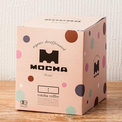 オーガニックカフェインレスモカ10g8バッグ入りBOX3箱セット【ギフト】【ドリップバッグ】コーヒー珈琲カフェインレスデカフェカフェインレスコーヒーデカフェコーヒー有機栽培JASモカエチオピアプレゼント結婚式