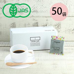 オーガニック 10g×50袋 【 送料無料 】 カフェイン入り 有機JAS ドリップバッグ コーヒー コトハコーヒー おしゃれ ギフト コーヒー豆 コーヒードリップ 珈琲 ペルー たっぷり お得