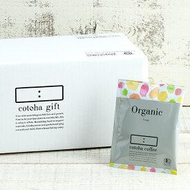 オーガニック 10g×50袋 カフェイン入り 有機栽培 ドリップバッグ コーヒー コトハコーヒー おしゃれ ギフト 送料無料