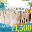 [コトハコーヒー]カフェインレス水出しアイスコーヒー12バッグ入り×5袋セット 60バッグ 大容量【期間限定】コーヒー 珈琲 カフェインレス デカフェ コロンビア アイスコーヒー 水出し