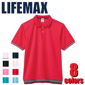 MS3117 裾ラインリブポロシャツ 半袖 無地 LIFEMAX ライフマックス カジュアル イベント ユニホーム メンズ レディース