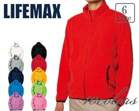 MJ0065 フリースジャケット LIFEMAX ライフマックス アウター 防寒 秋冬 ユニセックス 男女兼用 カジュアル