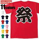 祭りTシャツ 5.6オンス ハイクオリティー Tシャツ お祭り イベント 学園祭 余興 出し物 お揃い 衣装 ユナイテッド…