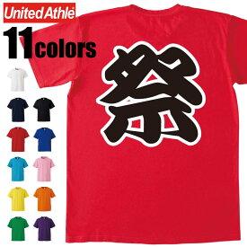 祭りTシャツ 5.6オンス ハイクオリティー Tシャツ お祭り イベント 学園祭 余興 出し物 お揃い 衣装 ユナイテッドアスレ UnitedAthle 5001-01 シルクプリント オリジナルプリント