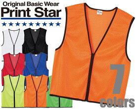 00036-ZBSジップアップビブス PRINT STAR プリントスター スポーツ イベント