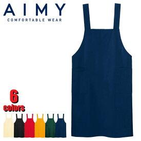 00875-THA H型エプロン AIMY キッチン 飲食店 店舗 ユニホーム