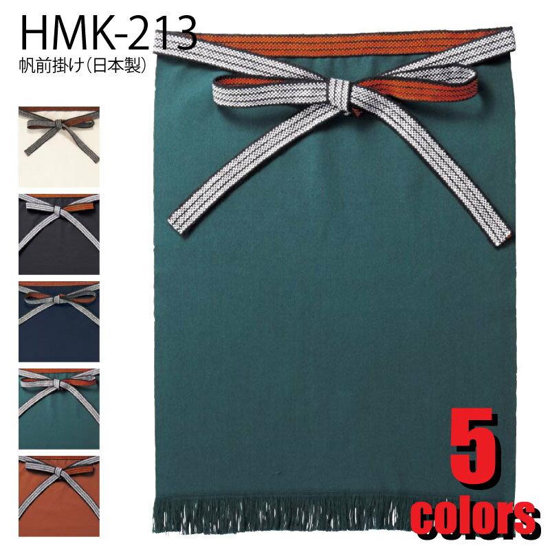帆前掛け(日本製)HMK-213 エプロン