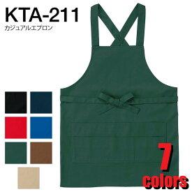 カジュアルエプロン KTA-211 TRUSS キッチン 飲食店 作業 ユニホーム
