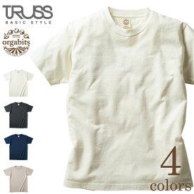OGB-910 オーガニックコットンTシャツ 半袖 無地 TRUSS