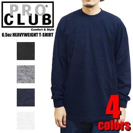 PRO CLUB プロクラブ PROC-T0045 6.5ozヘビー長袖T ロングスリーブ Tシャツ 無地 ヘビーウェイト