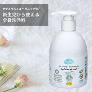新生児から使える全身洗浄料